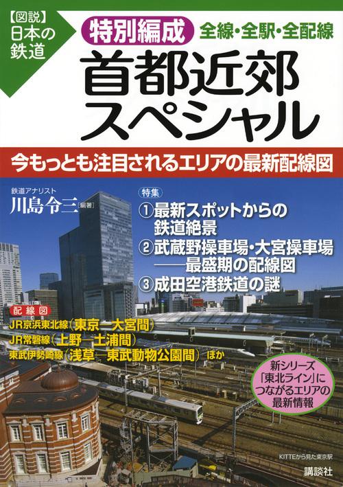 首都近郊スペシャル 全線・全駅・全配線