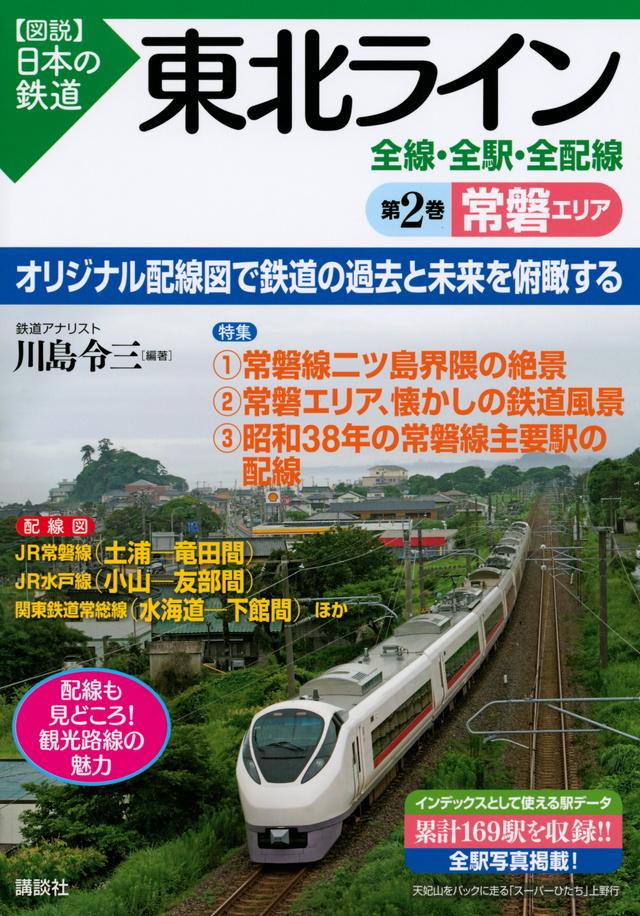 東北ライン 全線・全駅・全配線 第2巻 常磐エリア