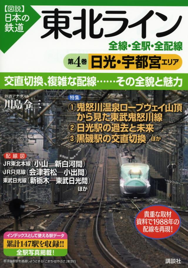 東北ライン 全線・全駅・全配線 第4巻 日光・宇都宮エリア