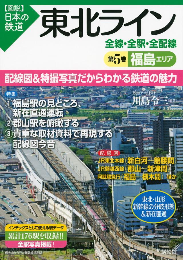 東北ライン 全線・全駅・全配線 第5巻 福島エリア