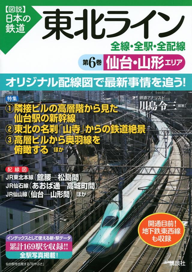 東北ライン 全線・全駅・全配線 第6巻 仙台・山形エリア