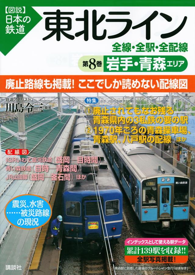 東北ライン 全線・全駅・全配線 第8巻 岩手・青森エリア