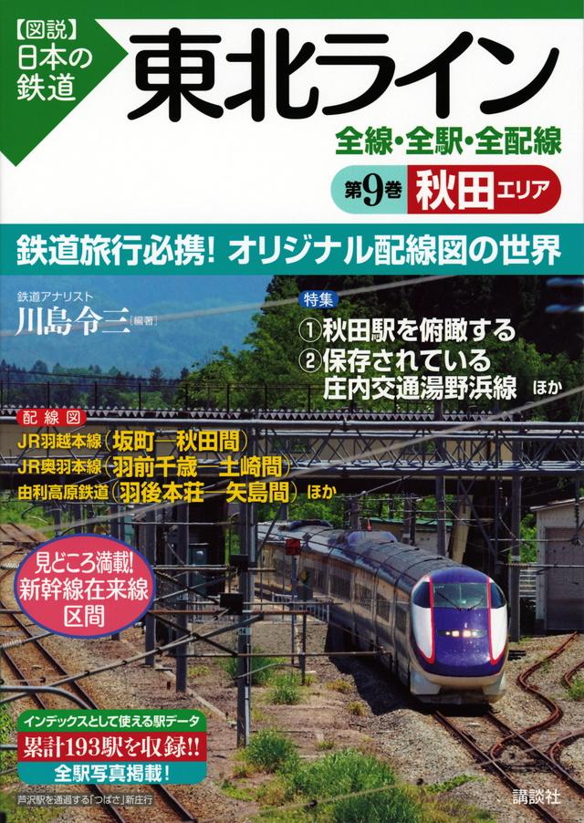 東北ライン 全線・全駅・全配線 第9巻 秋田エリア