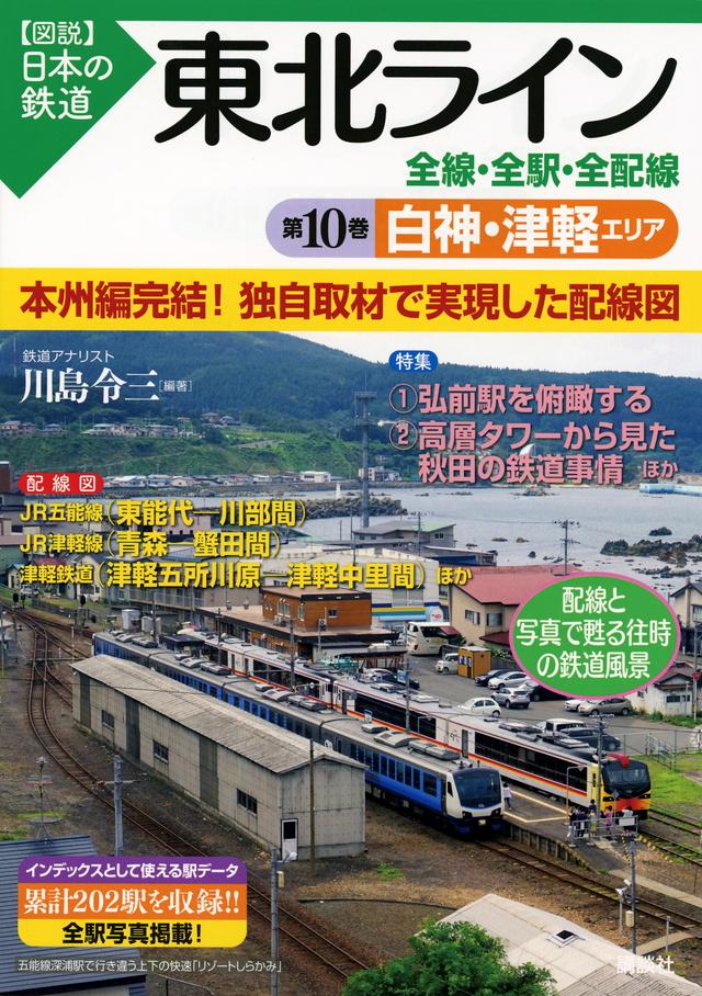 東北ライン 全線・全駅・全配線 第10巻 白神・津軽エリア
