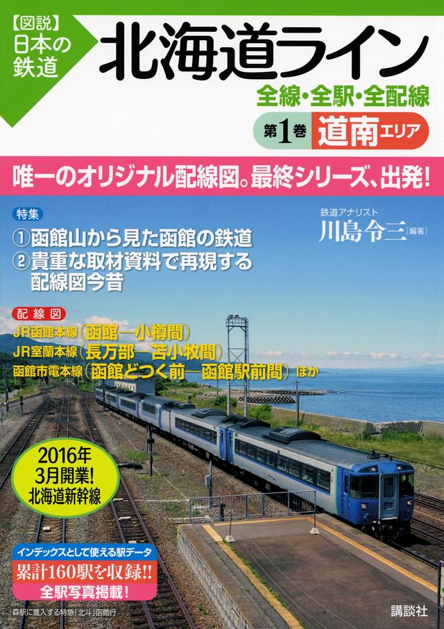 北海道ライン 全線・全駅・全配線 第1巻 道南エリア
