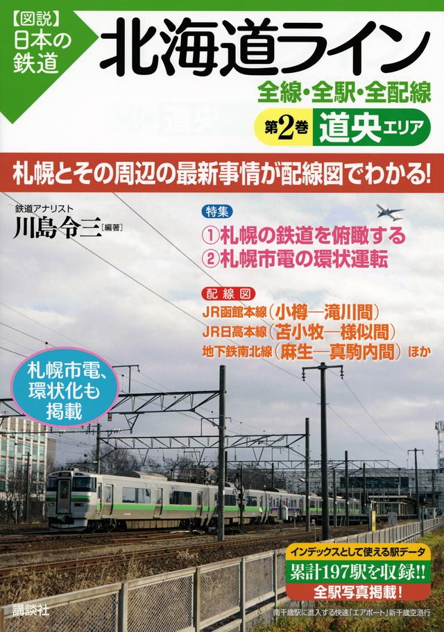 北海道ライン 全線・全駅・全配線 第2巻 道央エリア