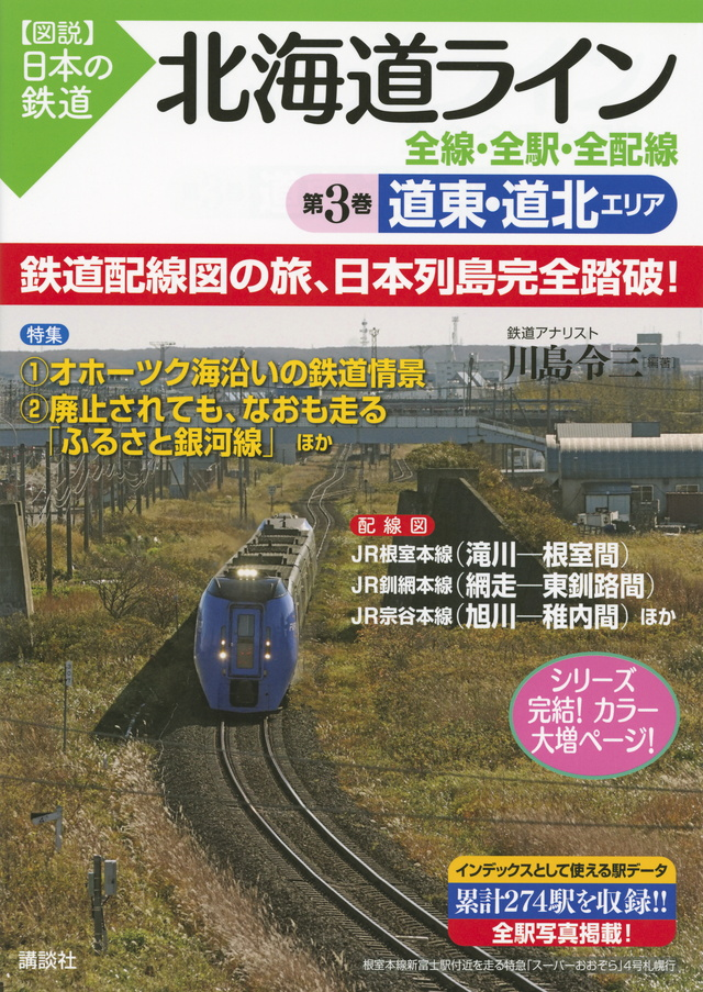 北海道ライン 全線・全駅・全配線