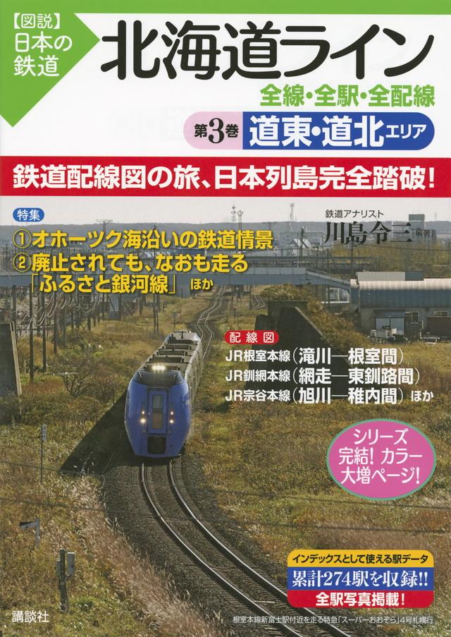 北海道ライン 全線・全駅・全配線 第3巻 道東・道北エリア