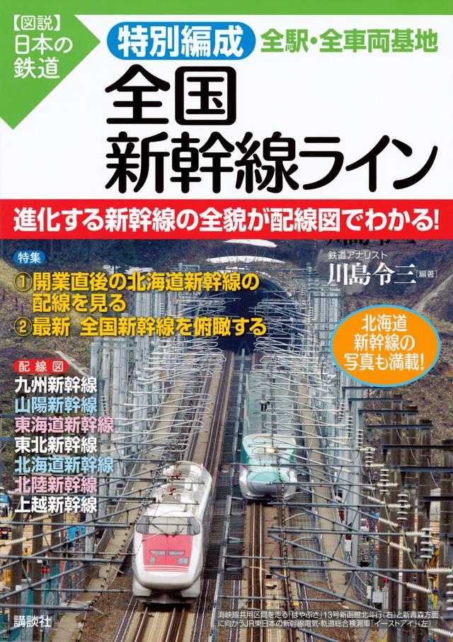 特別編成 全国新幹線ライン 全駅・全車両基地