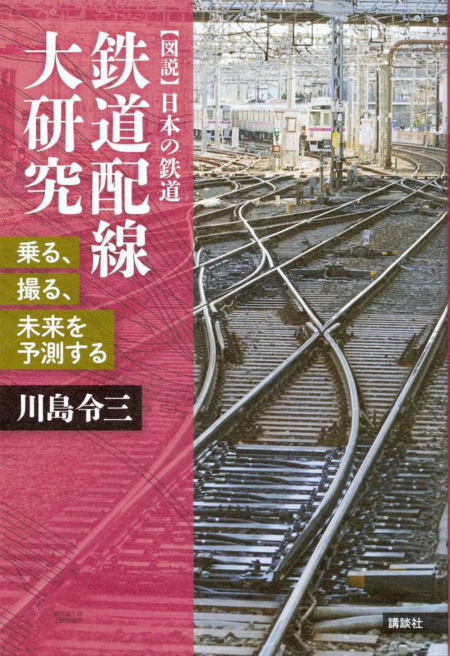 鉄道配線大研究 乗る、撮る、未来を予測する