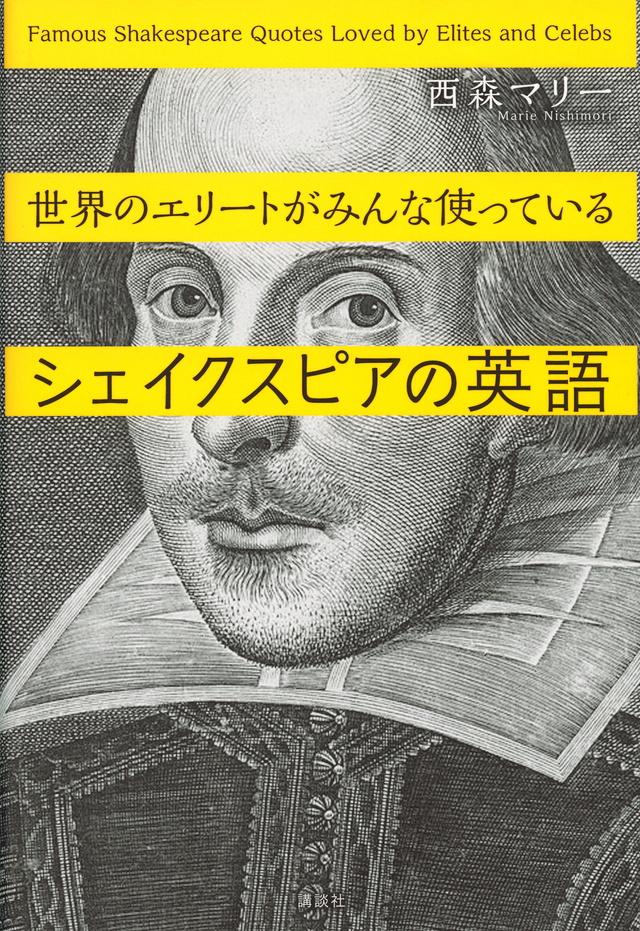 世界のエリートがみんな使っているシェイクスピアの英語