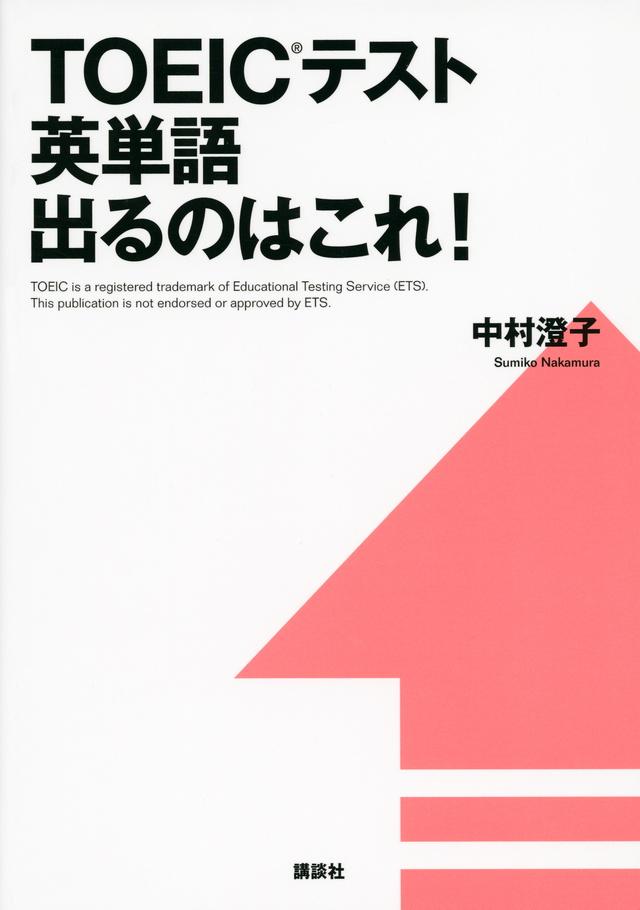 TOEICテスト英単語 出るのはこれ!