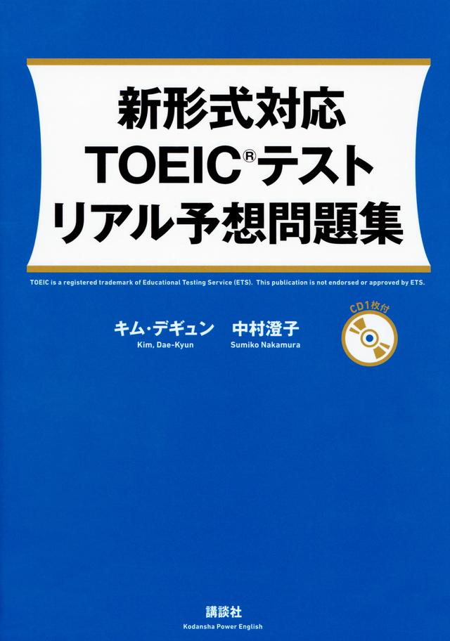新形式対応 TOEIC(R)テスト リアル予想問題集