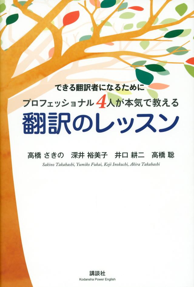 できる翻訳者になるために プロフェッショナル4人が本気で教える 翻訳のレッスン
