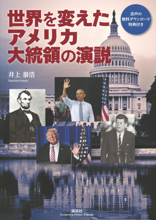 世界を変えたアメリカ大統領の演説