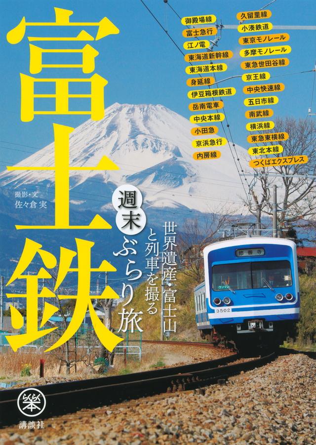 富士鉄 世界遺産・富士山と列車を撮る 週末ぶらり旅