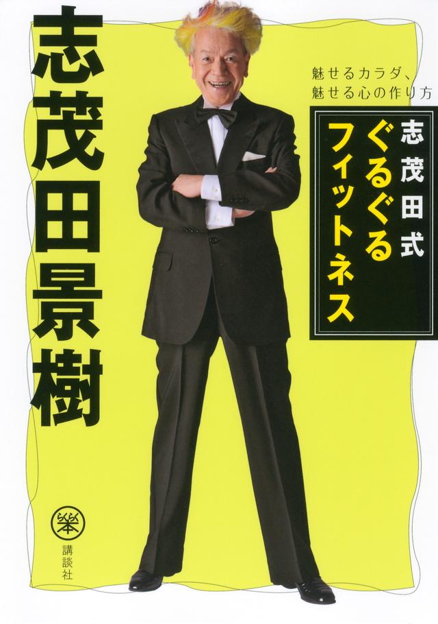 志茂田式ぐるぐるフィットネス 魅せるカラダ、魅せる心の作り方