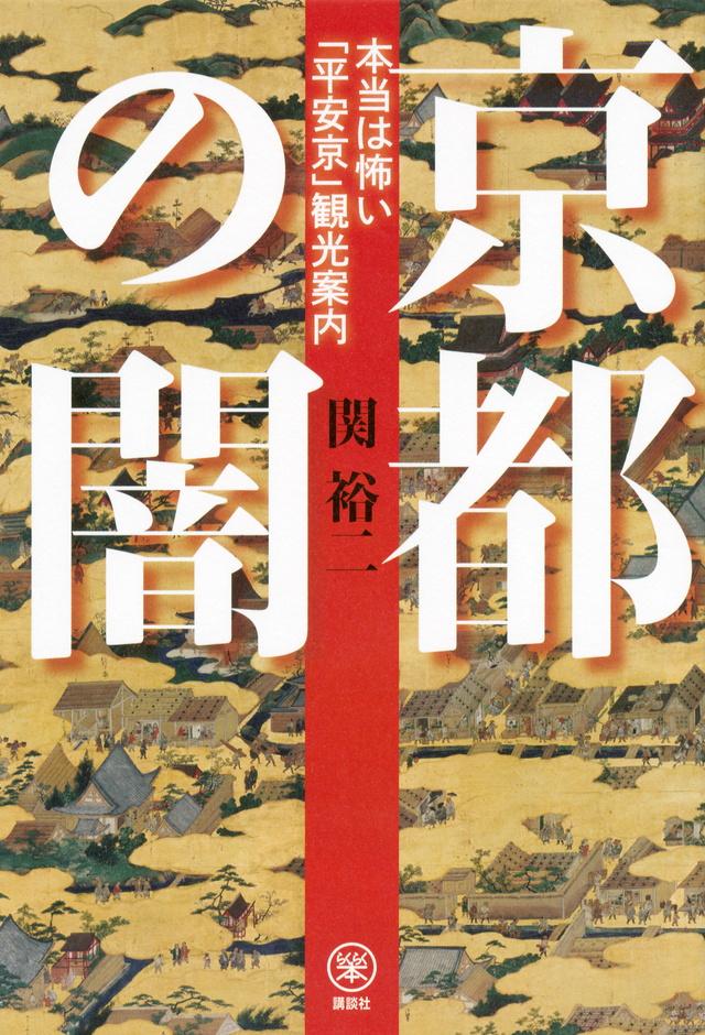 京都の闇 本当は怖い「平安京」観光案内