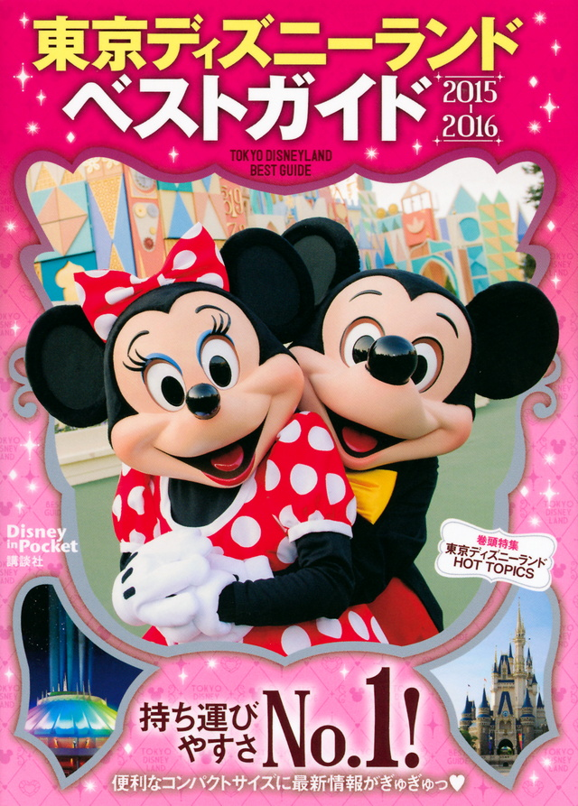 東京ディズニーランドベストガイド 2015-2016