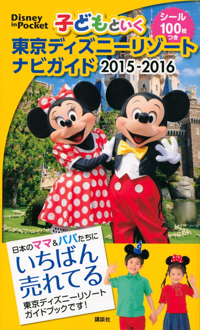 子どもといく 東京ディズニーリゾート ナビガイド 2015-2016 シール100枚つき