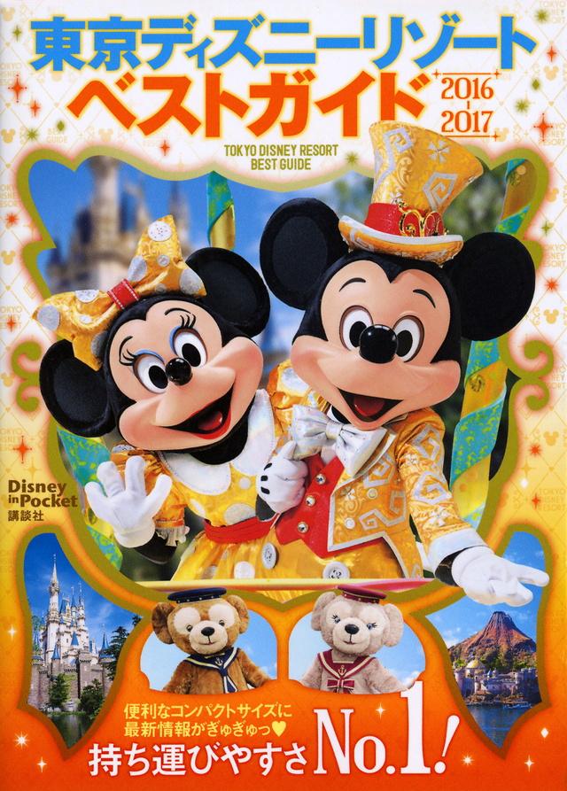 東京ディズニーリゾートベストガイド 2016-2017