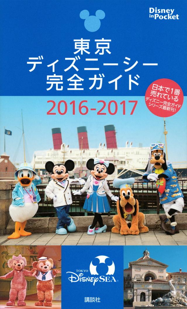 東京ディズニーシー完全ガイド 2016-2017