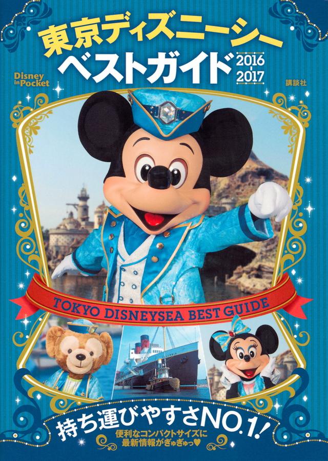東京ディズニーシーベストガイド 2016-2017