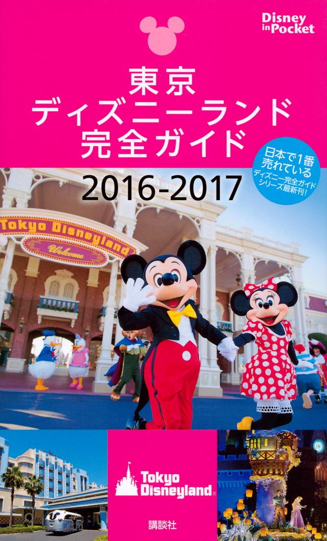 東京ディズニーランド完全ガイド 2016-2017