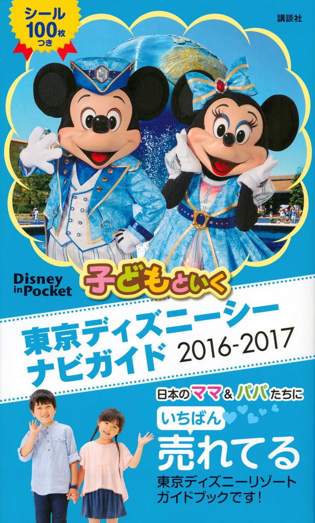 子どもといく 東京ディズニーシー ナビガイド 2016-2017 シール100枚つき