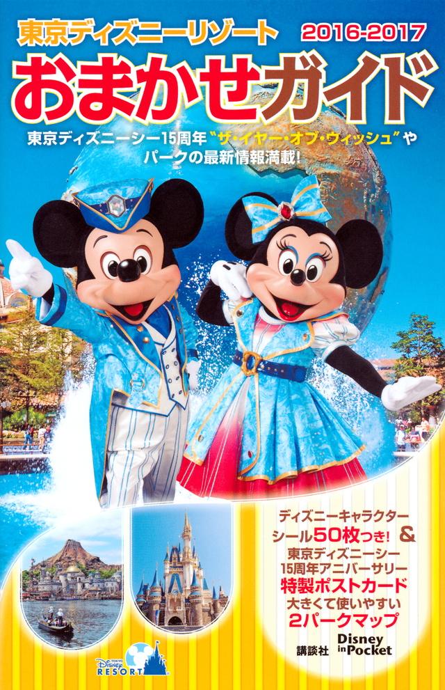東京ディズニーリゾートおまかせガイド 2016-2017