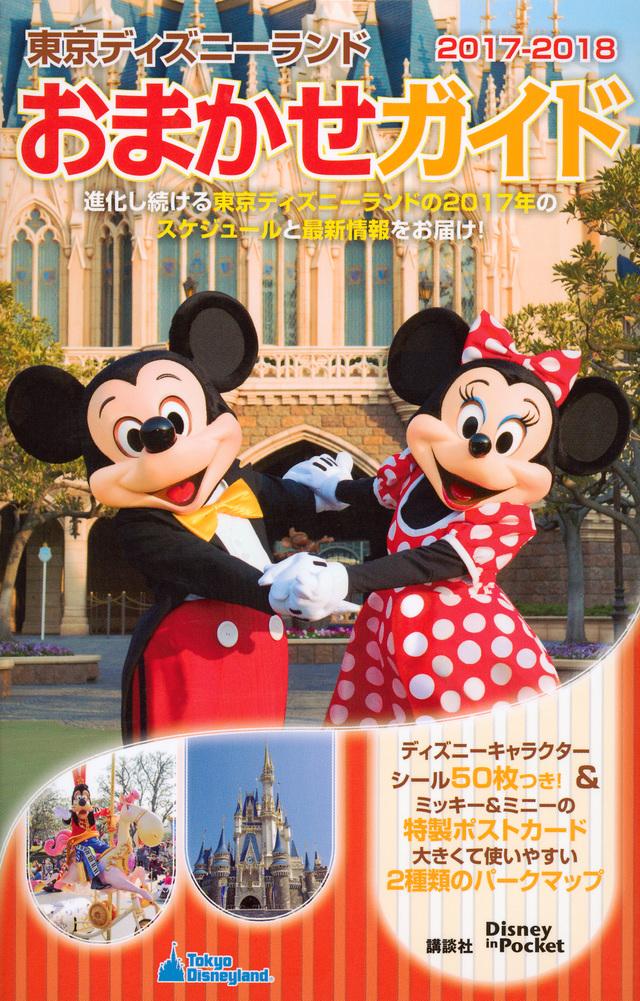 東京ディズニーランドおまかせガイド 2017-2018
