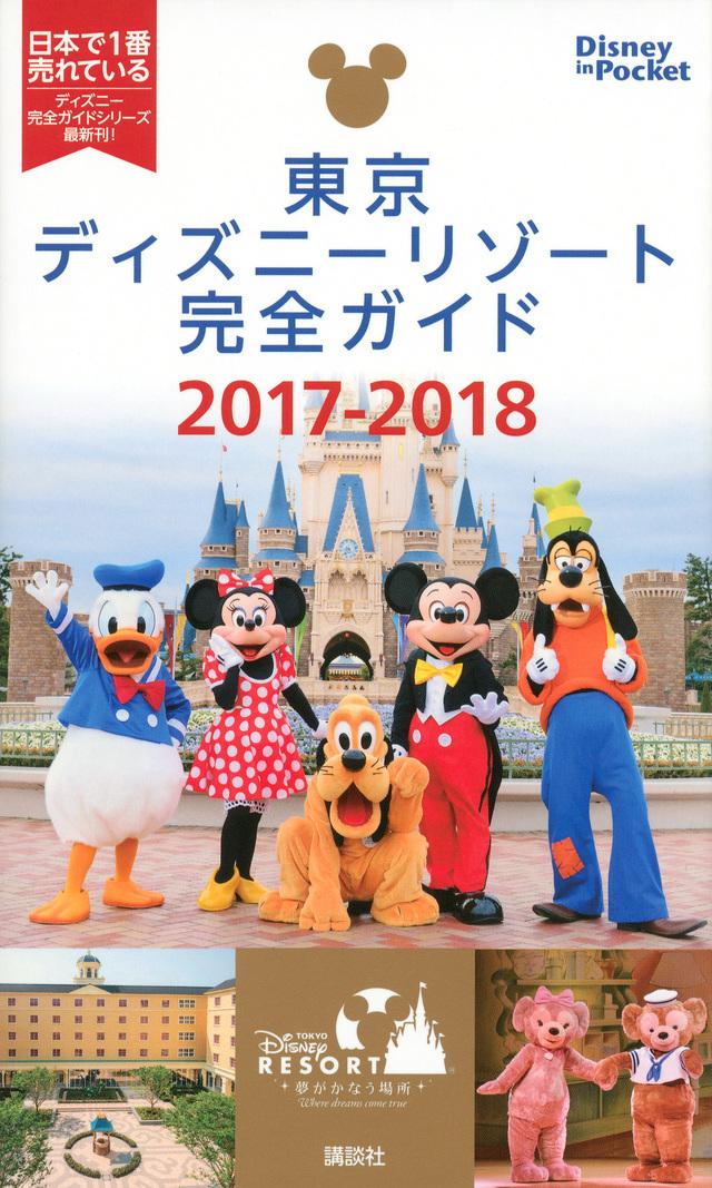 東京ディズニーリゾート完全ガイド 2017-2018