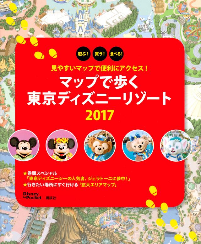 見やすいマップで便利にアクセス! マップで歩く 東京ディズニーリゾート 2017