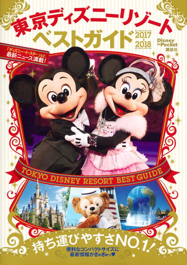 東京ディズニーリゾートベストガイド 2017-2018