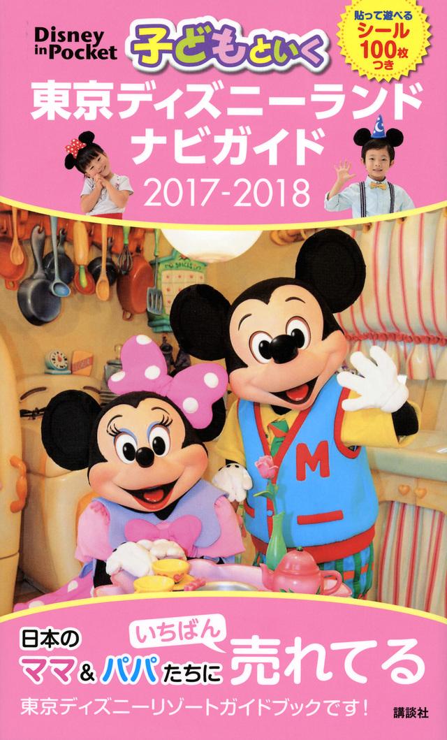 子どもといく 東京ディズニーランド ナビガイド 2017-2018 貼って遊べるシール100枚つき