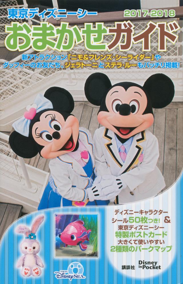 東京ディズニーシーおまかせガイド 2017-2018