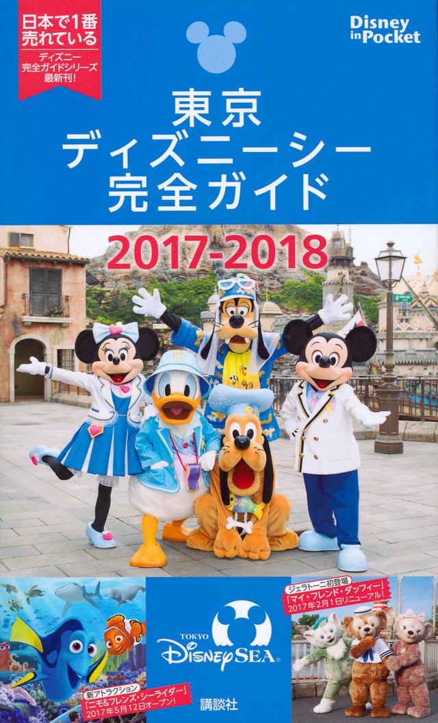 東京ディズニーシー完全ガイド 2017-2018