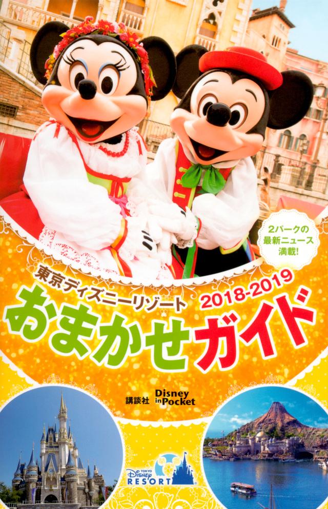 東京ディズニーリゾートおまかせガイド 2018-2019