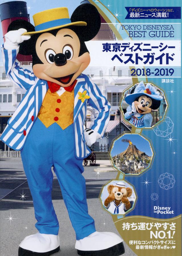 東京ディズニーシーベストガイド 2018-2019