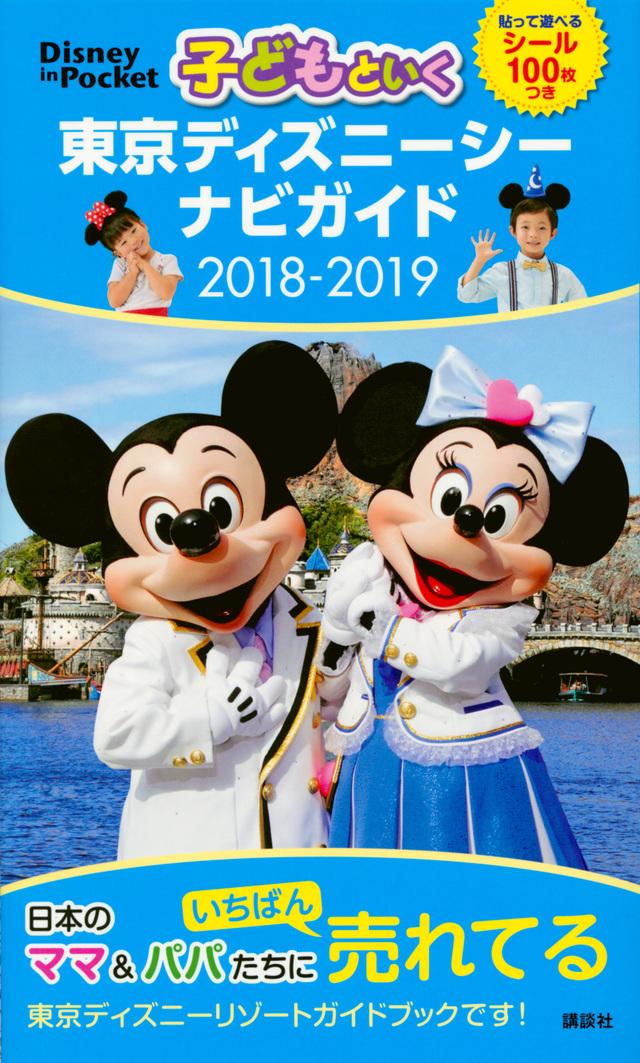 子どもといく 東京ディズニーシー ナビガイド 2018-2019 シール100枚つき