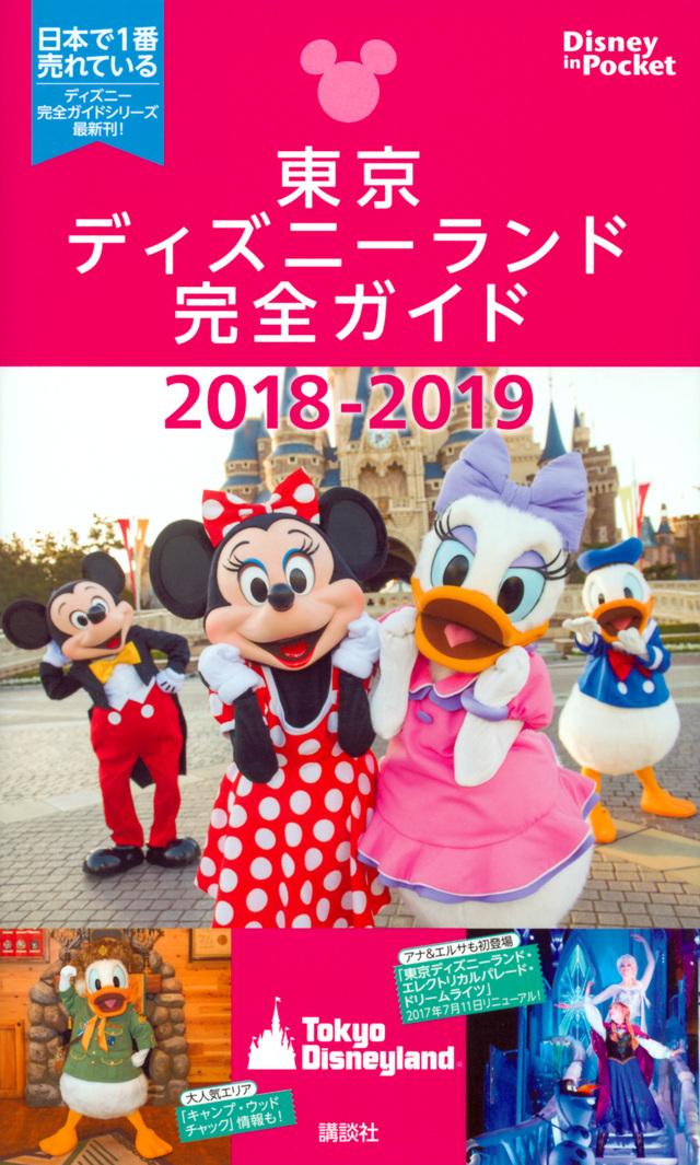 東京ディズニーランド完全ガイド 2018-2019
