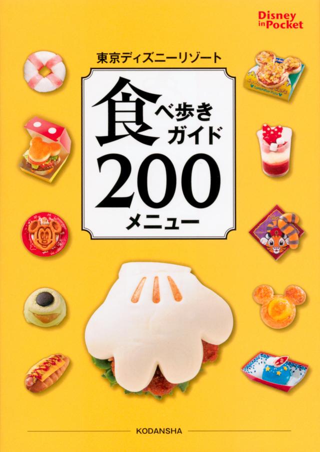 東京ディズニーリゾート 食べ歩きガイド 200メニュー