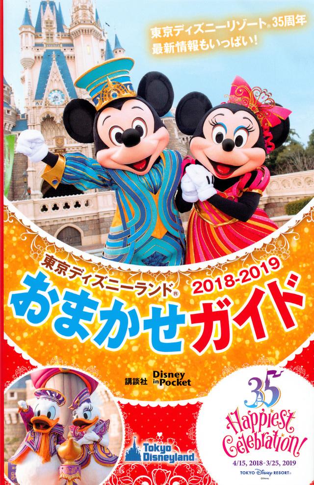 東京ディズニーランドおまかせガイド 2018-2019