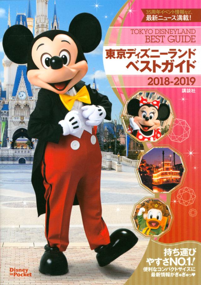 東京ディズニーランドベストガイド 2018-2019