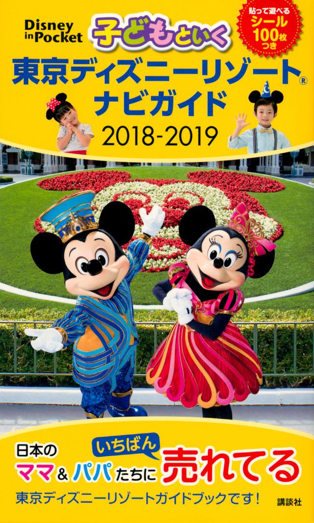 子どもといく 東京ディズニーリゾート ナビガイド 2018-2019 シール100枚つき
