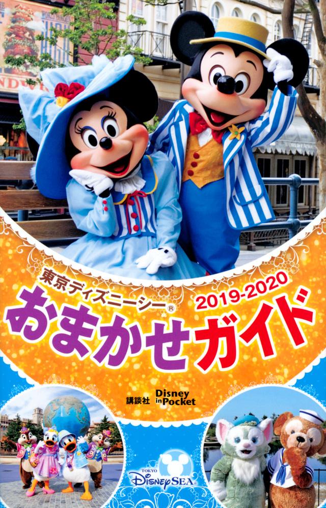 東京ディズニーシーおまかせガイド 2019-2020