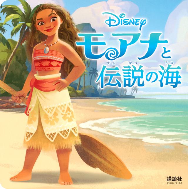モアナと伝説の海(ディズニーブックス)