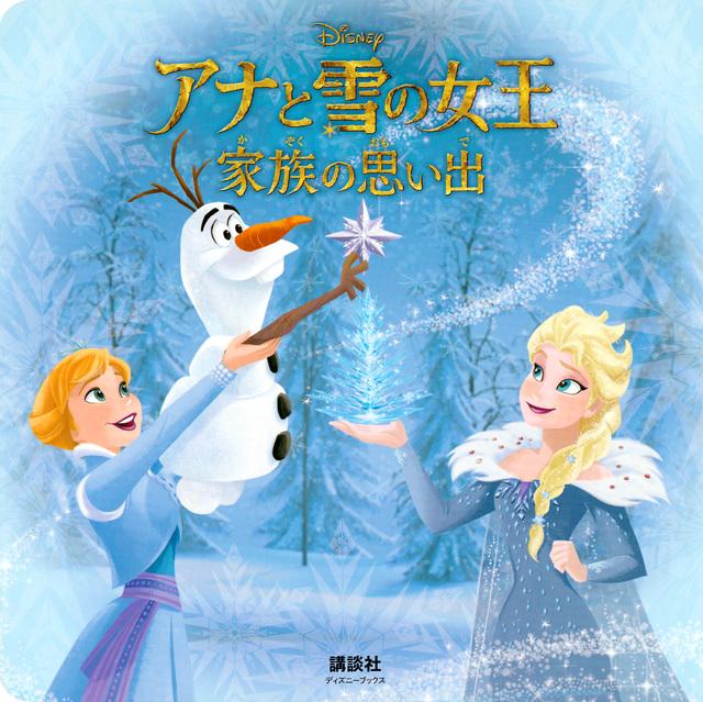 アナと雪の女王 家族の思い出(ディズニーブックス)