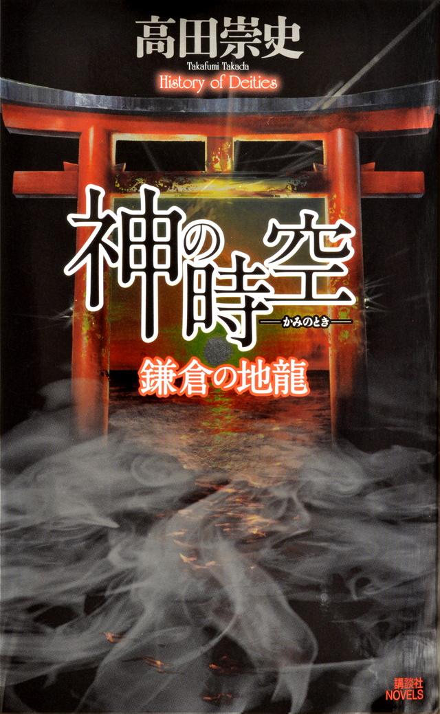 鎌倉の地龍