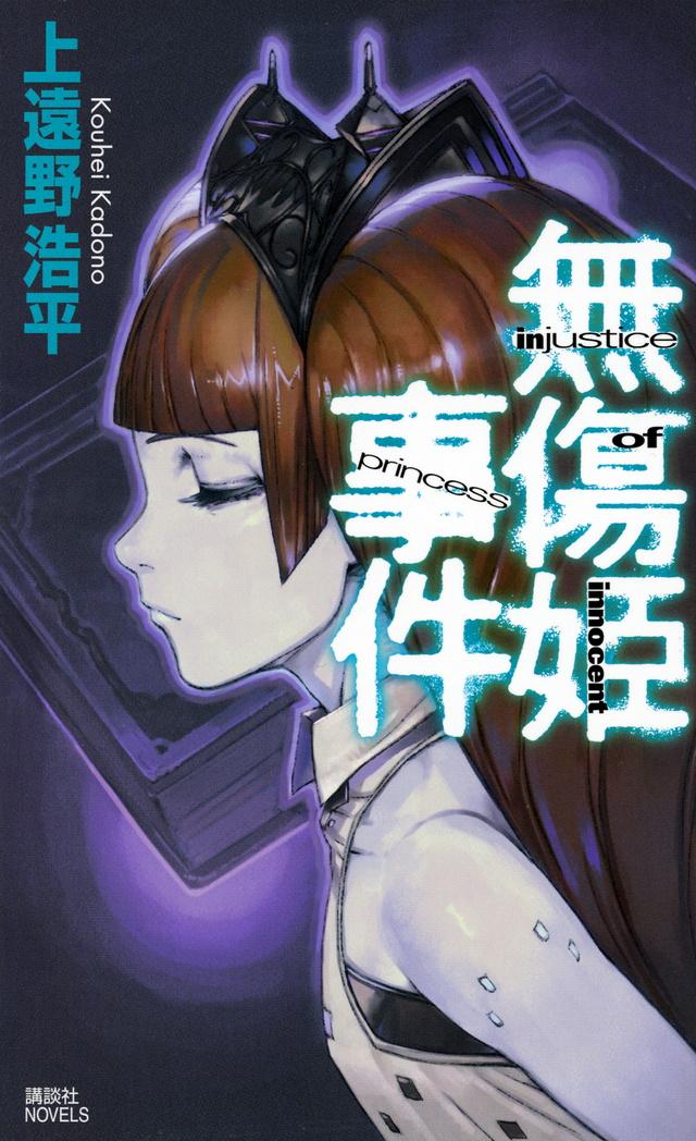 誰も彼女を傷つけられない。「姫」の心を疑似体験するファンタジー